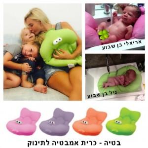 בטיה - כרית אמבטיה לתינוק