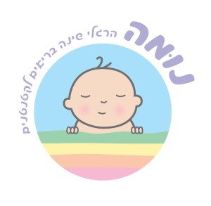 נומה ייעוץ שינה לתינוקות
