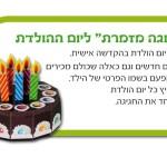 עוגה-מזמרת