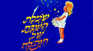 כריכת הספר: שמלת השבת של חנהל'ה
